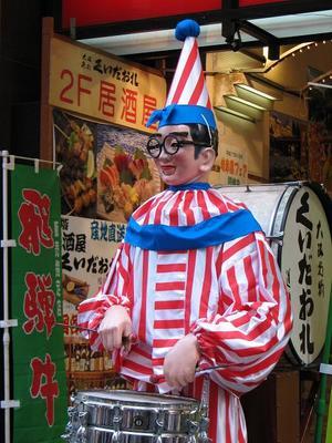 20051001_道頓堀_03_くいだおれ人形。.JPG